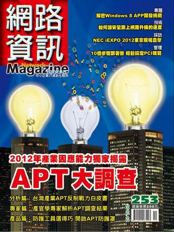 網路資訊雜誌 Network Magazine Taiwan