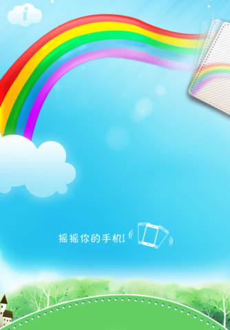 彩虹卡-每天一点正能量