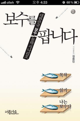 보수를 팝니다 : 대한민국 보수 몰락 시나리오