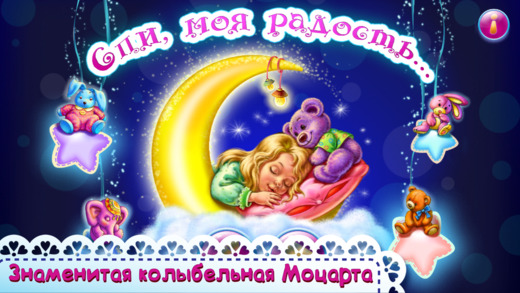 Колыбельная «Спи моя радость усни» с анимацией и караоке. ПОЛНАЯ ВЕРСИЯ