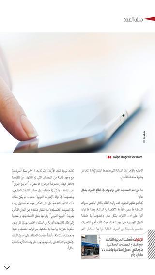 SANEOU AL HADATH Interactive
