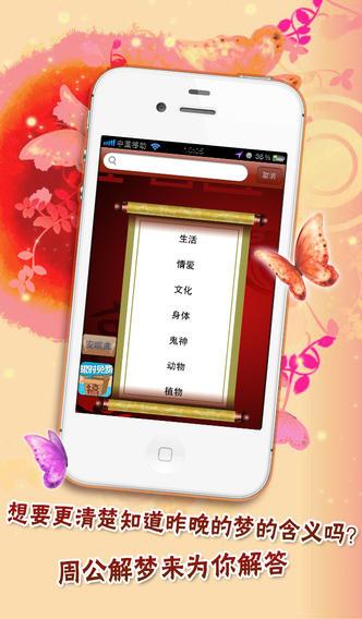"""2013<font color=""""red"""">周公解梦</font>"""