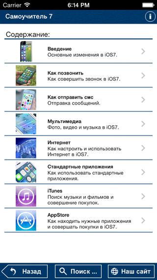 Самоучитель 7: Секреты, советы, трюки и инструкция для вашего смартфона