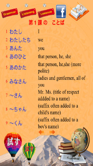 easy japanese-learn japan language with common use sample audio