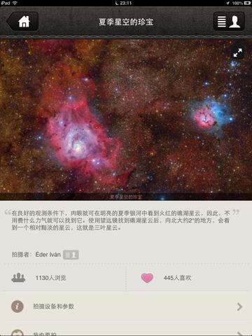 生活必備免費app推薦|星空摄影 · 每日更新一幅高清天文照片,探索星空奥秘線上免付費app下載|3C達人阿輝的APP