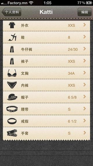 尺码换算:Sizer【海外代购必备】