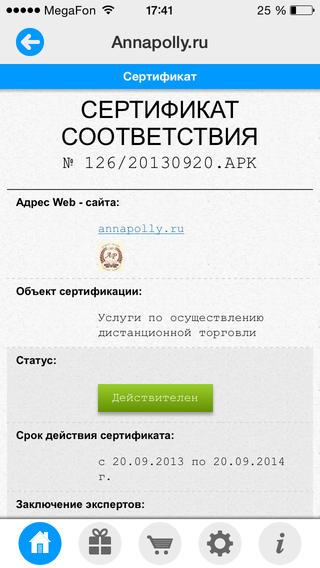 Надёжная Покупка: Сертификация интернет-магазинов для безопасных покупок