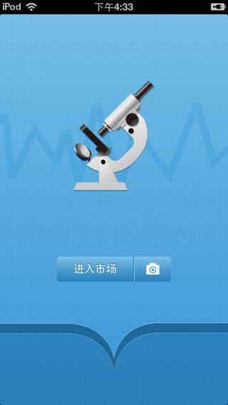 中国医疗器材平台