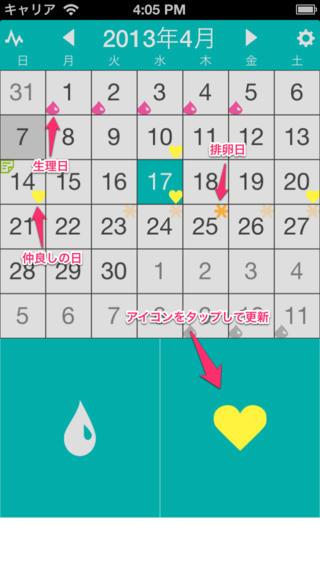 Moon〜生理・基礎体温カレンダー〜