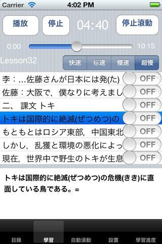 玩教育App|中级日语快慢课文音声字幕下免費|APP試玩