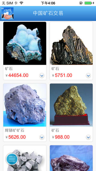 中国矿石交易