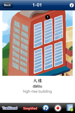 Illustrated Chinese-English Dictionary iPhone Screenshot 3