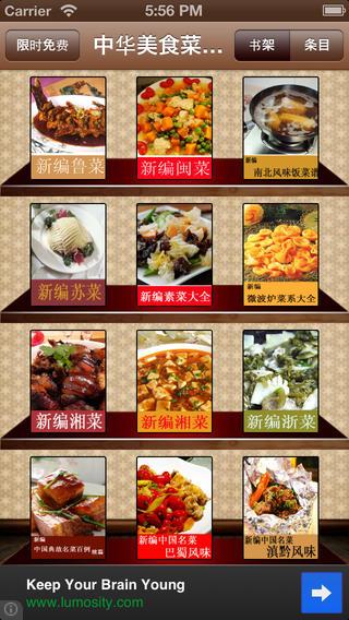 中国菜谱大全(31书,中国菜自己做,美味传天下)
