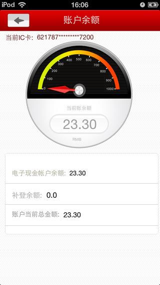 【免費財經App】金融IC卡-APP點子