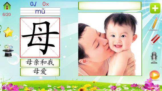 宝宝识字(巧宝1)免费
