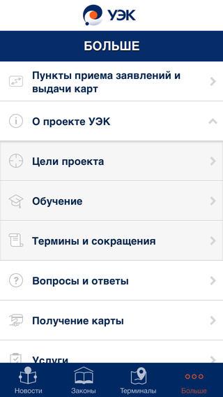 Универсальная Электронная Карта. Воронежская область