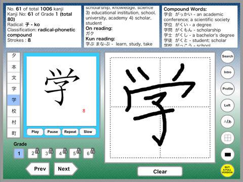 Kanji 1006 Lite Japanese Kanji Writing Lessons