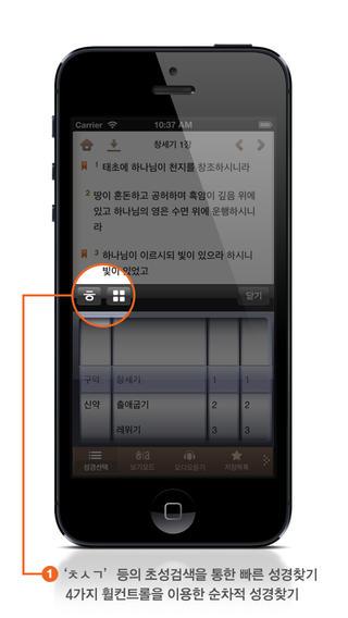 제자성경찬송 한글 NIV드라마성경 + 성경 영한사전 + 새찬송가 통일찬송가음원