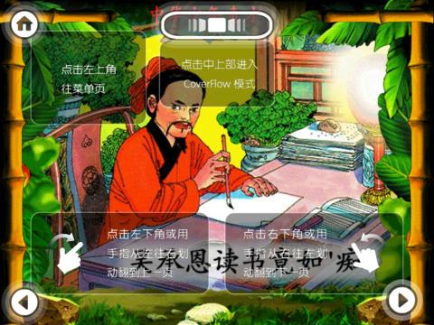 中华少年奇才五