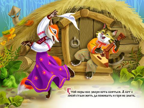 Сказка Кот и лиса Free
