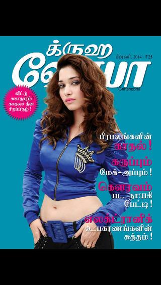 Grihashobha - Tamil