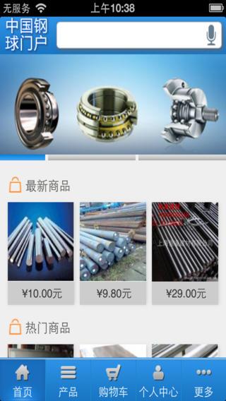 中国钢球制造行业门户
