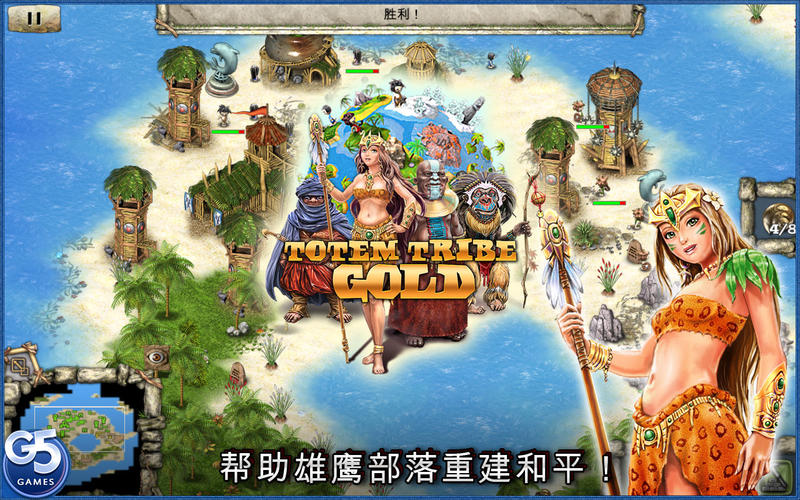 图腾部落黄金版 Totem Tribe Gold (Full) for Mac