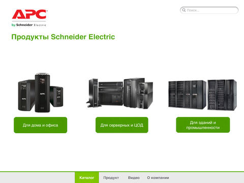 Apc by SE App