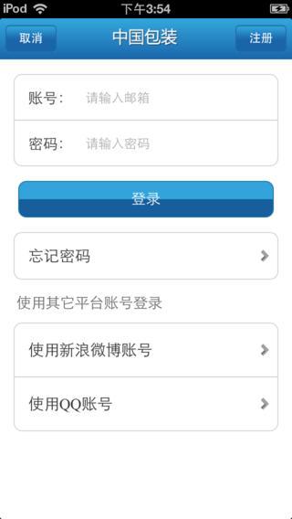 中国包装平台