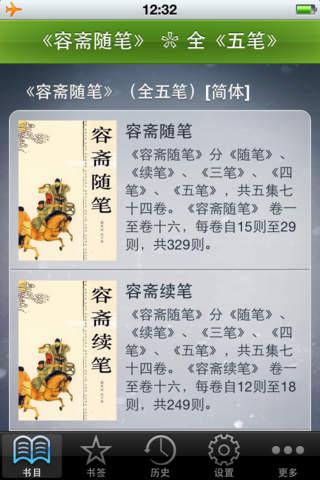 《容斋随笔》毛泽东临终前还要看的书[简繁] HD