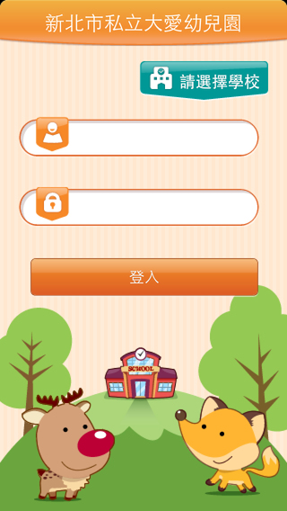 玩教育App|App寶貝通2免費|APP試玩