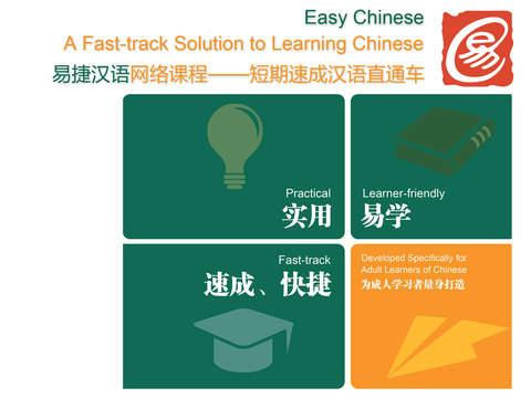 Easy Chinese 易捷汉语