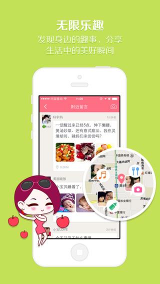 【免費健康App】辣妈微生活-最全时尚性感分享社区-APP點子