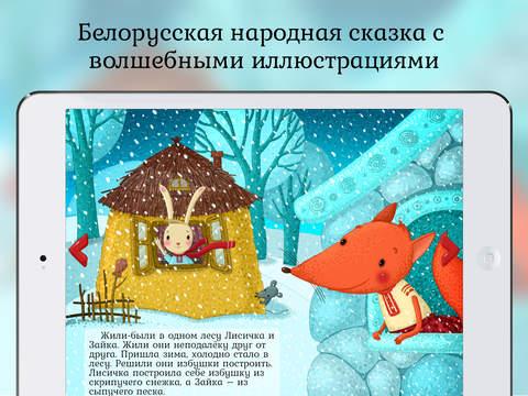 Зайкина избушка - белорусская народная сказка