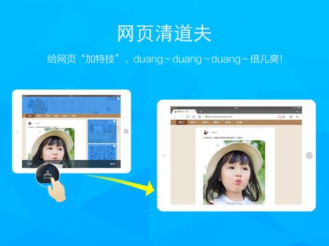 QQ浏览器HD-极速搜索电影电视剧 离线下载小说视频 完美购物新闻体验
