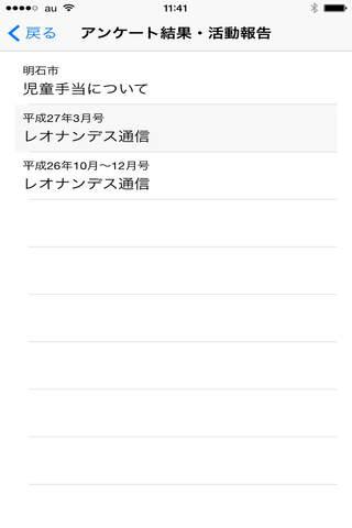 糸デンパ screenshot 4