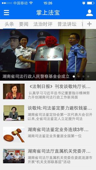 掌上法宝-三湘法制宣传第一无线平台