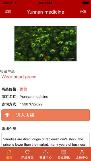 玩免費商業APP|下載Yunnan medicine app不用錢|硬是要APP