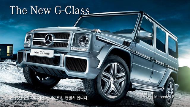 MB 카탈로그 G-Class