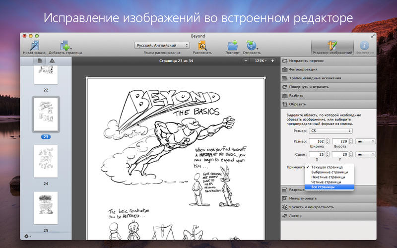 Снимок экрана 4