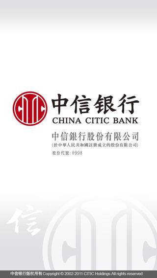 China CITIC Bank 中信銀行