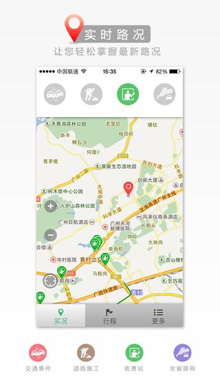 广东高速行