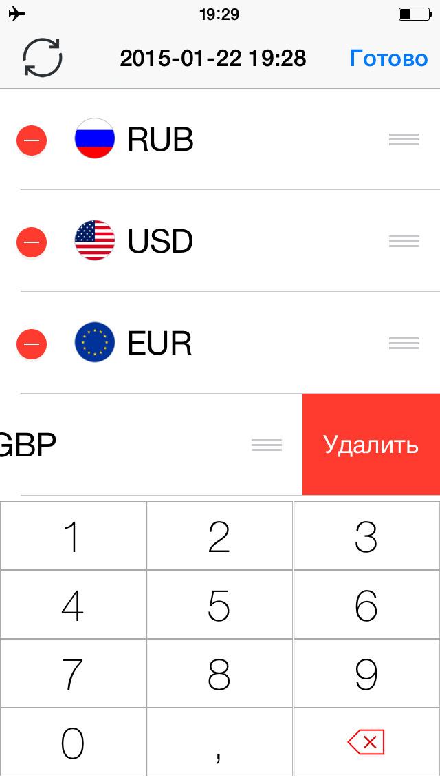 Вкурсе - онлайн валютный калькулятор русского рубля, показывающий официальный кросс курс и стоимость к другим валютам Скриншоты3