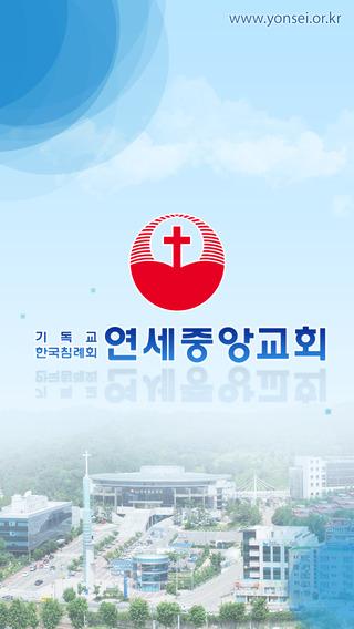 연세중앙교회앱