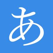 日语学习 – 日本语五十音 [iOS]
