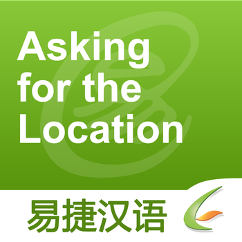 Asking for the Location - Easy Chinese | 问路1 - 易捷汉语 教育 App LOGO-硬是要APP