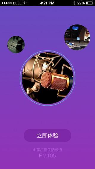 FM105主播端|玩工具App免費|玩APPs