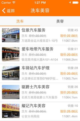 小马养车 screenshot 2