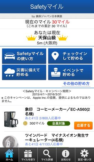 免費下載娛樂APP Safetyマイル-トラブル予防・防災でポイント獲得- app開箱文 APP開箱王