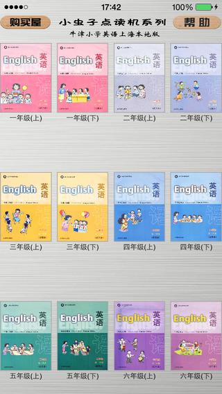 小虫子点读机 牛津小学英语上海本地版全集